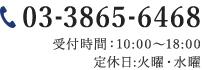 03-3865-6468